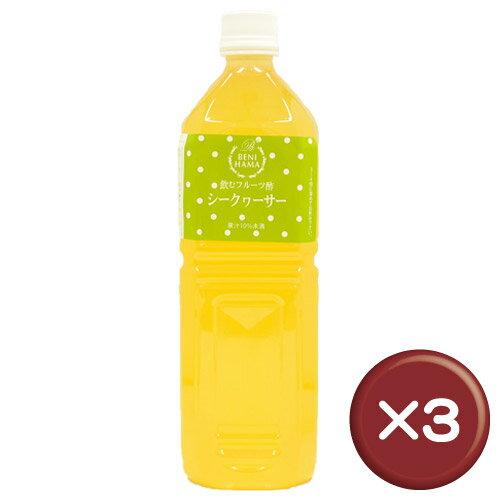 送料無料飲むフルーツ酢シークァーサー1L3本セットビタミンC・クエン酸||美容|[健康食品>健康飲料