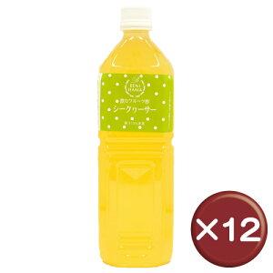 【送料無料】飲むフルーツ酢 シークァーサー 1L 12本セットビタミンC・クエン酸 がたっぷり  美容 ダイエット[健康食品>健康飲料>フルーツ酢]