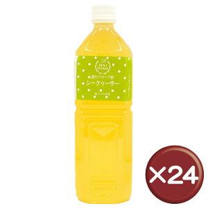 【送料無料】飲むフルーツ酢 シークァーサー 1L 24本セットビタミンC・クエン酸 がたっぷり  美容 ダイエット[健康食品>健康飲料>フルーツ酢]