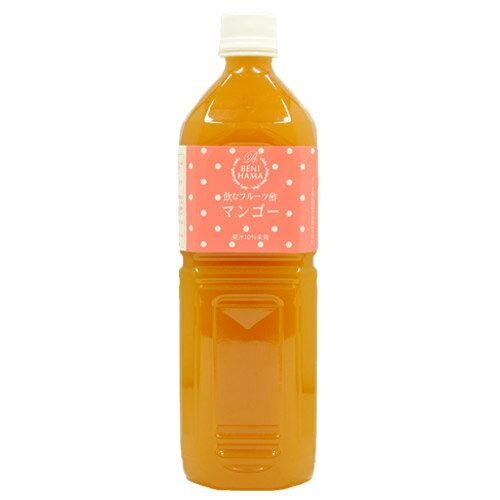 飲むフルーツ酢マンゴー1LビタミンC・クエン酸・βカロテン|美容|美肌|[健康食品>健康飲料>フルー