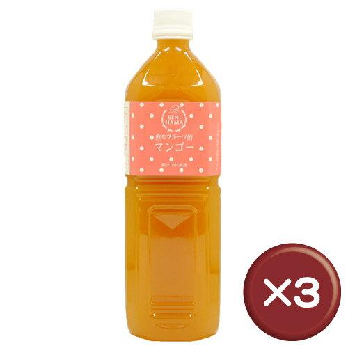 送料無料飲むフルーツ酢マンゴー1L3本セットビタミンC・クエン酸・βカロテン 美容 美肌 [健康食品
