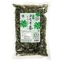 ヨモギ茶 100g葉酸・クロロフィル|貧血|アレルギー[飲み物>お茶>よもぎ茶]