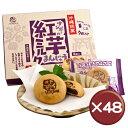 【送料無料】ナンポーの紅芋ミルクまんじゅう(6個入り) 48個セット|スイーツ|お菓子|焼き菓子[食べ物>スイーツ・ジャム>おまんじゅう]