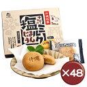 【送料無料】ナンポーの塩ミルクまんじゅう(6個入り) 48個セット|スイーツ|お菓子|おやつ[食べ物>スイーツ・ジャム>おまんじゅう]