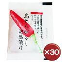 【送料無料】島唐辛子泡盛漬け 10袋入り 30個セットカプサイシン|特産品|[食べ物>調味料>島とうがらし]