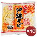 沖縄そばL麺ソフト 10袋セット|お取り寄せ|保存料なし|手軽[食べ物>沖縄料理>沖縄そば]