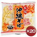 沖縄そばL麺ソフト 20袋セット|お取り寄せ|保存料なし|手軽[食べ物>沖縄料理>沖縄そば]