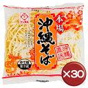 【送料無料】沖縄そばL麺ソフト 30袋セット|お取り寄せ|保存料なし|手軽[食べ物>沖縄料理>沖縄そば]