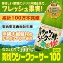 シークヮーサー ノビレチン・ビタミン ソフトドリンク シークワーサージュース