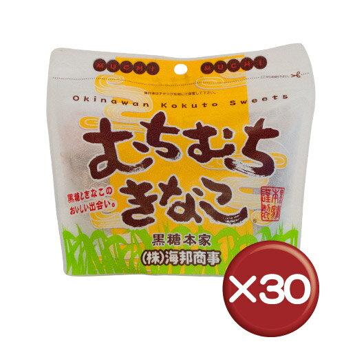 【送料無料】むちむちきなこ(スタンドバック) 30袋セットミネラル|黒糖|お菓子|沖縄|沖縄土産[食べ物>お菓子>黒糖]