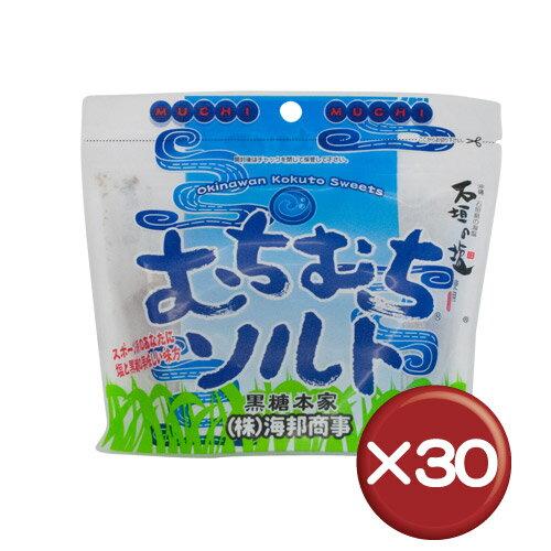 【送料無料】むちむちソルト(スタンドバック) 30袋セットミネラル・アミノ酸|黒糖|お菓子|菓子|沖縄おみやげ[食べ物>お菓子>黒糖]