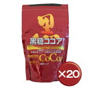 【送料無料】黒糖ココア 20袋セットポリフェノール・カルシウム・ミネラル|黒糖ココア|ココア|黒糖|沖縄[飲み物>ソフトドリンク>ココア]