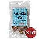 沖縄しおのど飴 10袋セットミネラル|のど飴|熱中症対策|塩...