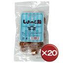 【送料無料】沖縄しおのど飴 20袋セットミネラル|のど飴|熱...
