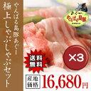 【送料無料】やんばる島豚あぐー極上しゃぶしゃぶセット 3箱セット||ギフト|しゃぶしゃぶ|豚[食べ物>お肉>アグー]【point10】