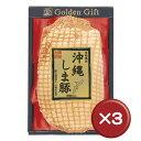 【送料無料】沖縄産ロイヤルボンレスハムギフト(S-11) 3箱セット|ハム|ギフト|[食べ物>お肉>ハム]