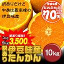 【送料無料】沖縄県伊豆味産たんかん(ワケあり) 10kgビタミンCがた...