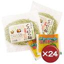 クロレラ麺に使用している八重山産のクロレラはヤエヤマ・クロレラとして国内外から人気の健康食品です。沖縄そば|冷やし中華|石垣島|クロレラ麺|送料無料|5%off【送料無料】【5%off】くろれら麺・つゆセット 2食入 24袋セットクロレラがたっぷり|沖縄そば|中華めん|ラーメン|クロレラ|石垣島[食べ物>沖縄料理>沖縄そば]