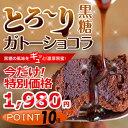 【送料無料】黒糖ガトーショコラチョコ・ケ