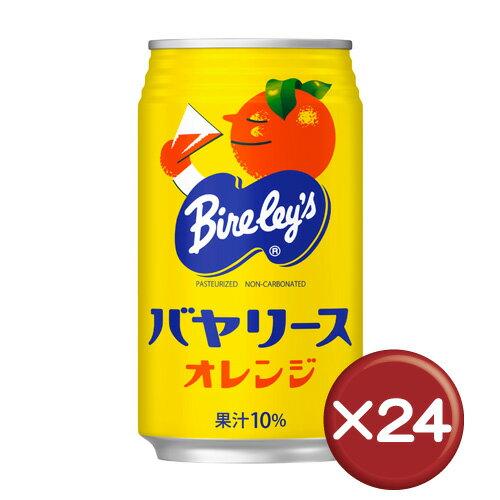 沖縄バヤリースオレンジ(350ml)1箱(24本入り)|バヤリース|沖縄限定|ジュース[飲み物>ソフ