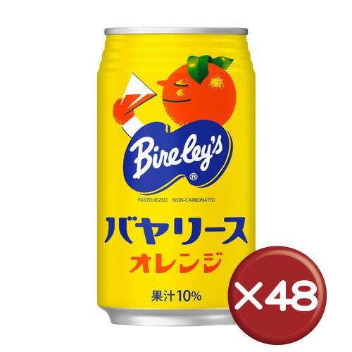 送料無料沖縄バヤリースオレンジ(350ml)1箱(24本入り)2箱セット バヤリース 沖縄限定 ジュ