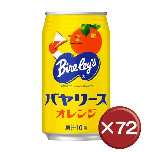 送料無料沖縄バヤリースオレンジ(350ml)1箱(24本入り)3箱セット|バヤリース|沖縄限定|ジュ