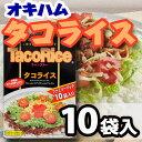オキハム タコライス ファミリーパック(10袋入り) |沖縄土産|B級グルメ[食べ物>沖縄料理>タコライス]【sale】