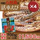 【送料無料】石垣島活き車エビ700g(18〜23尾) 4箱セット|お歳暮|ギフト|おせち[食べ物>海産物>エビ]