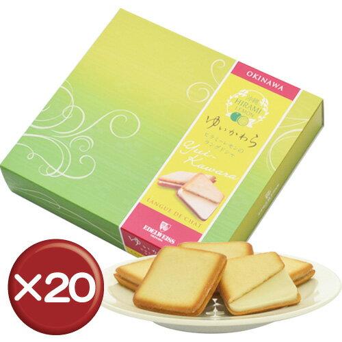 【送料無料】ゆいかわら8枚 20箱セット|バレンタイン|ケーキ|エーデルワイス[食べ物>スイーツ・ジャム>ケーキ]