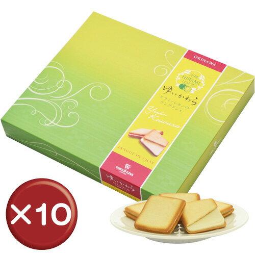 【送料無料】ゆいかわら18枚 10箱セット|バレンタイン|ケーキ|エーデルワイス[食べ物>スイーツ・ジャム>ケーキ]