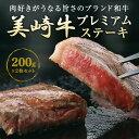 【送料無料】肉好きがうなる旨さのブランド和牛!美崎牛プレミア...