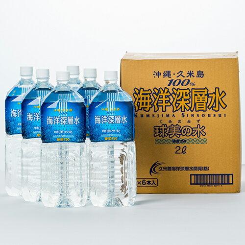 球美の水硬度2502L6本セット|久米島|海洋深層水|通販[飲み物>ソフトドリンク>水・ミネラルウォ