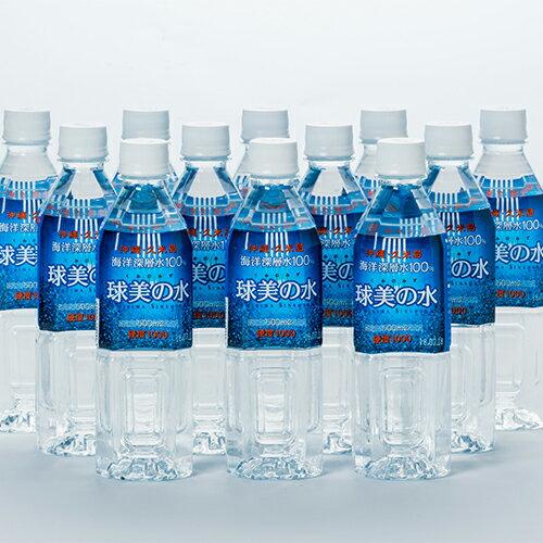 球美の水硬度1000500ml12本セット|久米島|海洋深層水|通販[飲み物>ソフトドリンク>水・ミ