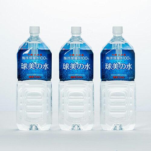 球美の水硬度10002L3本セット|久米島|海洋深層水|通販[飲み物>ソフトドリンク>水・ミネラルウ
