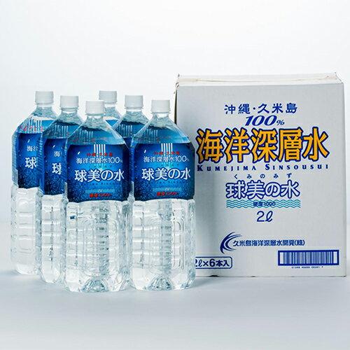 球美の水硬度10002L6本セット 久米島 海洋深層水 通販[飲み物>ソフトドリンク>水・ミネラルウ