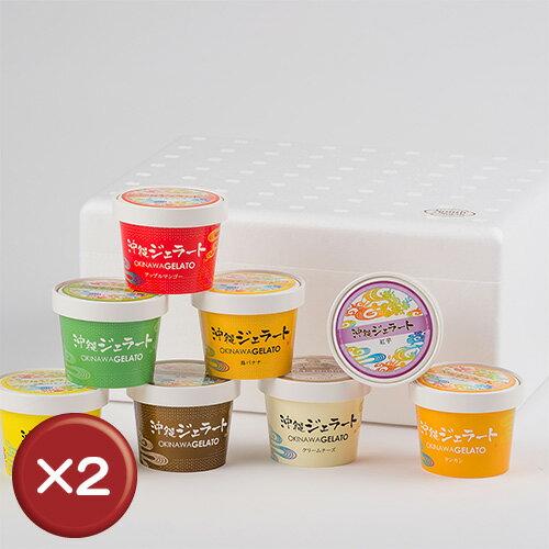 【送料無料】沖縄ジェラート 8個セット 2箱セット|アイスクリーム|アイス|お土産[食べ物>スイーツ・ジャム>アイスクリーム]