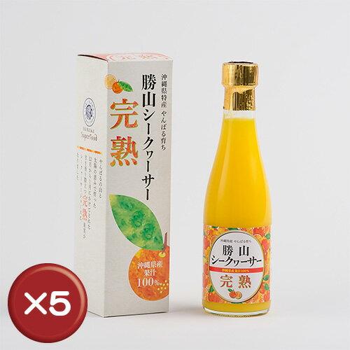 送料無料完熟勝山シークヮーサー沖縄県産果汁100%5本セット|完熟|シークヮーサー|果汁100%[飲