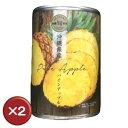 沖縄県産パインアップル缶詰 2個セット|パイナップル|パイン|パイン缶[食べ物>フルーツ>パイナップル]