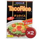 オキハム タコライス ファミリーパック(10袋入り)×2セット 【sale1016】