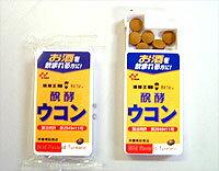 醗酵ウコン粒 詰替用 500粒×2パック入り ...の紹介画像2