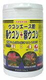 ウコンエース粉送料無料150g×6個セット沖縄産春ウコン紫ウコン2種ブレンド農薬不使用うっちん沖縄|