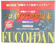 Okinawa mozuku derived fucoidan fucoidan extract active ingredients (granular finish) 05P18Oct13