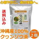 クワンソウ茶 30包入×2個セット 送料込