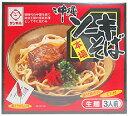 「サン食品」の生ソーキそば3食[内容量(571g)]