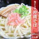 麺が自慢の沖縄そば 3人前 生めん スープ付き(箱入) ひまわり総合食品 | 沖縄 お土