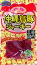 ★沖縄島豚ジャーキー 沖縄島豚を使用した味わい深いジャーキー♪[45g] 【200902サンゴを植えよう】 05P24feb10