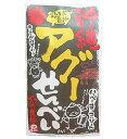 琉球島豚アグー使用♪沖縄アグーせんべい [100g] 【200902サンゴを植えよう】 05P17aug10