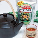 クワンソウ茶 30包入り ティーバッグ 沖縄産 アキノワスレグサ 眠り草 うっちん沖縄