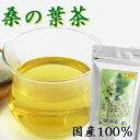 桑の葉茶 国産 25包入 ティーバッグ 送料込 うっちん沖縄