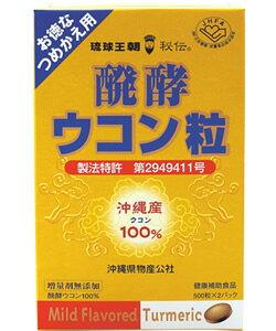 醗酵ウコン粒 詰替用 500粒×2パック入り 携...の商品画像